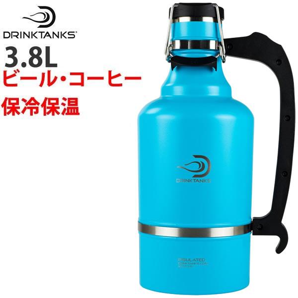 炭酸の飲み物(ビールなど)を入れられる魔法瓶 DrinkTanks ドリンクタンクス Growler 128oz (3.8L) 真空断熱グラウラー SKY 保冷 保温 水筒【C1】【w75】