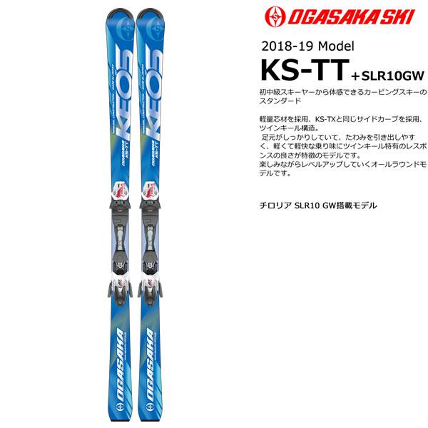 OGASAKA オガサカ スキー 18-19 KS-TT/BL+SLR10G【L2】【送料無料】【smtb-k】[%OFF]【代引不可】【w65】