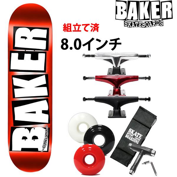 スケボー コンプリート BAKER ベーカー BRAND LOGO Red Foil 8.0×31.5インチ 選べるトラック・ウィール(スケボーレンチ+ケース サービス!) スケートボード 【w40】