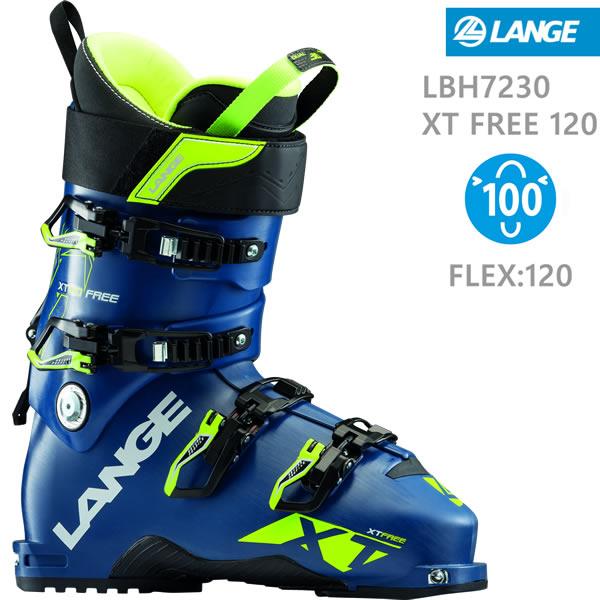 スキーブーツ ラング テックビンディング対応 XT FREE 120 LBH7230(18-19 2019) LANGE スキーブーツ【w40】