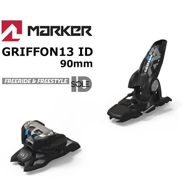 マーカー ビンディング グリフォン 13 ID ブラック ブレーキ 90mm MARKER GRIFFON 13 ID(19-20 2020)フリーライド フリースタイル スキービンディング【w10】