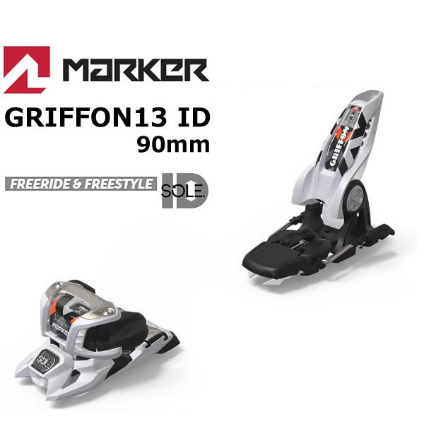 【w59】マーカー ビンディング グリフォン 13 ID ホワイト ブレーキ 90mm MARKER GRIFFON 13 ID(19-20 2020)フリーライド フリースタイル スキービンディング【w59】【w60】