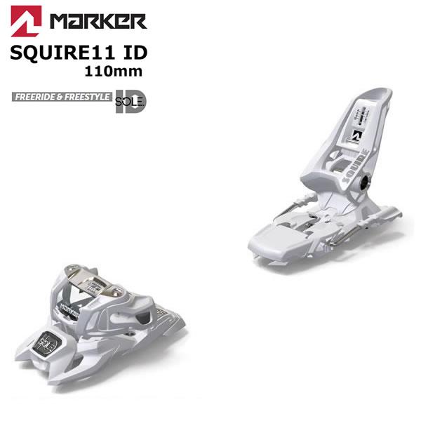 【w59】マーカー ビンディング スクワイヤ 11 ID ホワイト 110mmブレーキ MARKER SQUIRE 11 ID(19-20 2020)フリーライド フリースタイル スキービンディング【w59】【w60】