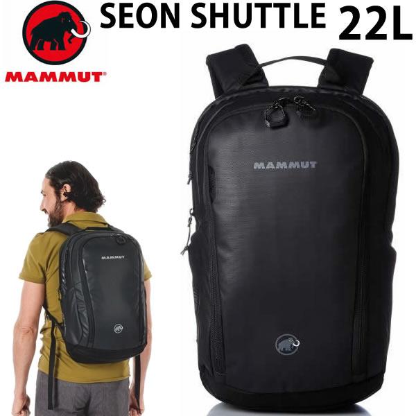 マムート リュック MAMMUT SEON SHUTTLE SE 22L BLACK バックパック  2510-03920 0001 セオンシャトル マムート バッグ【C1】【w20】