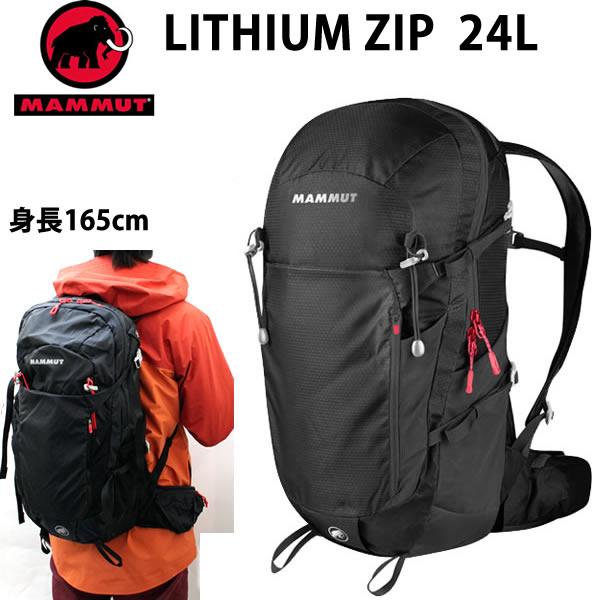 マムート リュック MAMMUT Lithium Zip 24L ブラック 2530-03451 0001 バックパック マムート バッグ【w60】