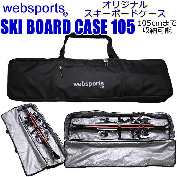 全面パッド入りのスキーボードケース Websports オリジナル スキーボードケース 全長105cmまで収納可能 箱型ボックス型 SKI BOARD スキーボードが1組収納可能 配送員設置送料無料 スキーボードバッグ C1 CASE 105 新着 53040 w23
