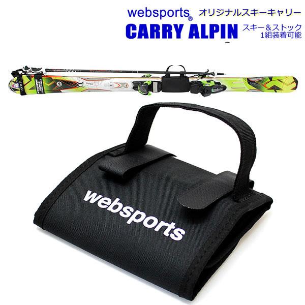 当店オリジナルのスキーキャリー 1年保証 記念日 Websports オリジナル スキーキャリー CARRY ALPIN ストック1組装着可能 C1 53829 スキーケース スキー w23