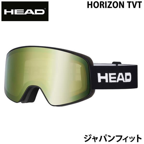 【w59】HEAD スノーゴーグル HORIZON TVT GREEN JAPAN FIT ヘッド  スキー スノーボードゴーグル【C1】【w59】【w60】
