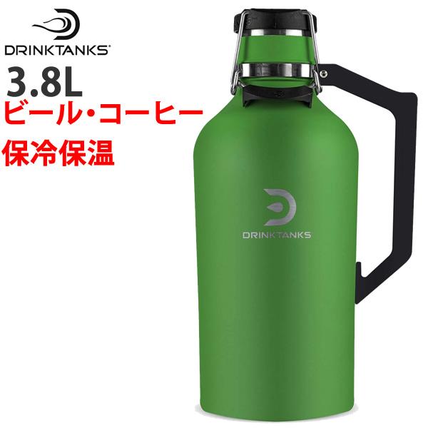 ●ポイント5倍 炭酸の飲み物(ビールなど)を入れられる魔法瓶 DrinkTanks ドリンクタンクス Growler 128oz (3.8L) 真空断熱グラウラー FERN グリーン 保冷 保温 水筒【C1】【w66】