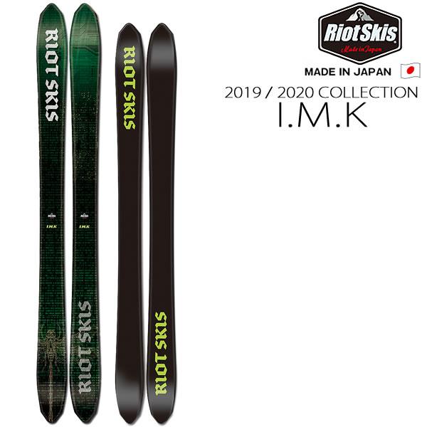 RIOT SKIS ライオット スキー 2020 I.M.K アイエムケイ スキー単品 19-20 ライオット スキー板 【L2】【代引不可】【w02】