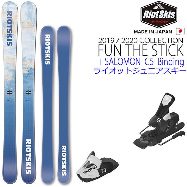 【w59】RIOT SKIS 子供用 スキー 2020 FUN THE STICK + サロモン C5 J75 ビンディング スキーセット キッズ ジュニア 19-20 ライオット スキー板 【L2】【代引不可】23】【w59】【w60】