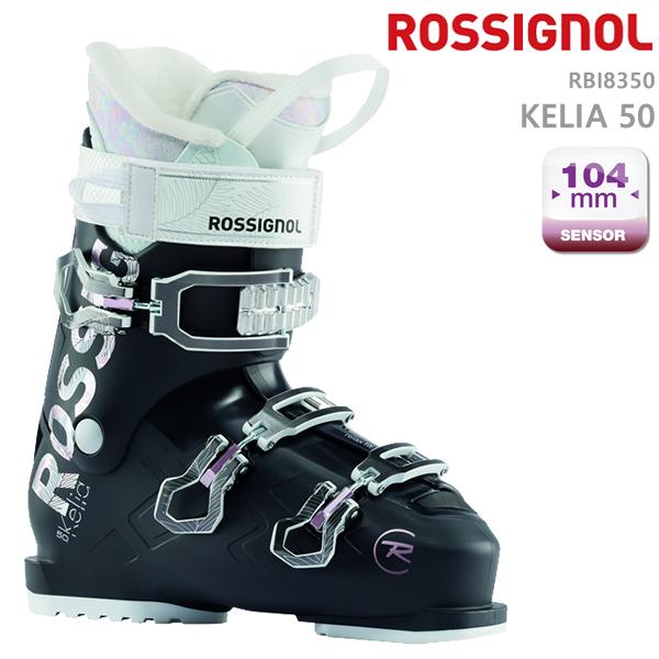 【w59】ロシニョール スキーブーツ レディース KELIA 50(19-20 2020)ROSSIGNOL スキーブーツ 女性 初心者向け 【w59】【w60】