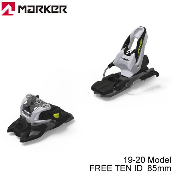 【w59】マーカー ビンディング フリーテン ID 85mmブレーキ MARKER FREE TEN ID(19-20 2020)フリーライド フリースタイル 入門 スキービンディング【w59】【w60】
