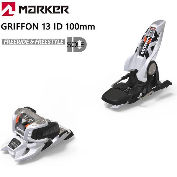マーカー ビンディング グリフォン 13 ID ホワイト ブレーキ 100mm MARKER GRIFFON 13 ID(19-20 2020)フリーライド フリースタイル スキービンディング【w02】