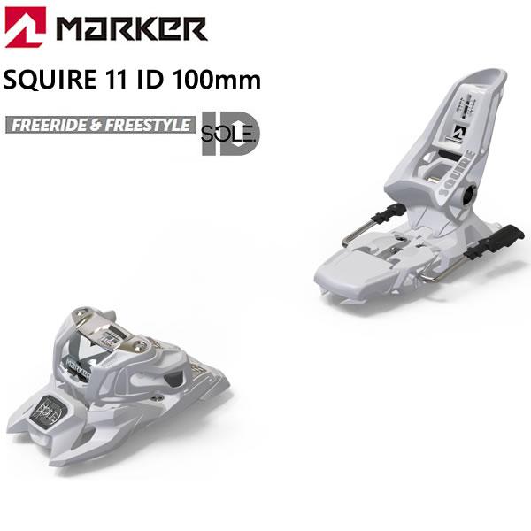 【w59】マーカー ビンディング スクワイヤ 11 ID ホワイト 100mmブレーキ MARKER SQUIRE 11 ID(19-20 2020)フリーライド フリースタイル スキービンディング【w59】【w60】