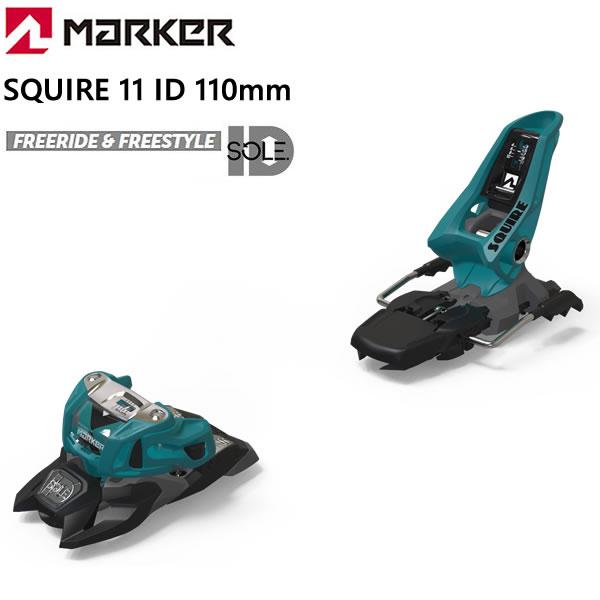 【w59】マーカー ビンディング スクワイヤ 11 ID ティール ブラック 110mmブレーキ MARKER SQUIRE 11 ID(19-20 2020)フリーライド フリースタイル スキービンディング【w59】【w60】