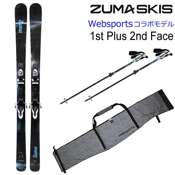 ZUMA × Websports コラボ スキー 3点セット 1st Plus 2nd Face + オリジナルケース(53724) + オリジナル伸縮ポール(53849) オールマウンテンスキー パウダースキー zuma 18-19 スキー 【L2】【w02】