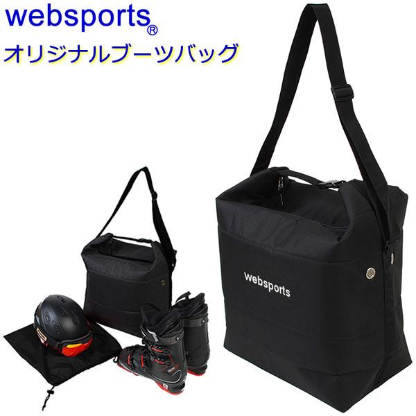 当店オリジナルのブーツバッグ Websports オリジナル ブーツバッグ 奉呈 PACK-IT Black 54393 w23 ブーツケース 新品 スキー ボードブーツ1足とヘルメットが収納可能 C1