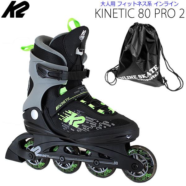 正規品 保証書あり 有名な 新作通販 今ならインライン収納用ナップザック付き インラインスケート K2 ケーツー 2020 KINETIC 男性用 Mens 日本正規品 ブラック×グリーン 80 PRO2 I200203201 w23