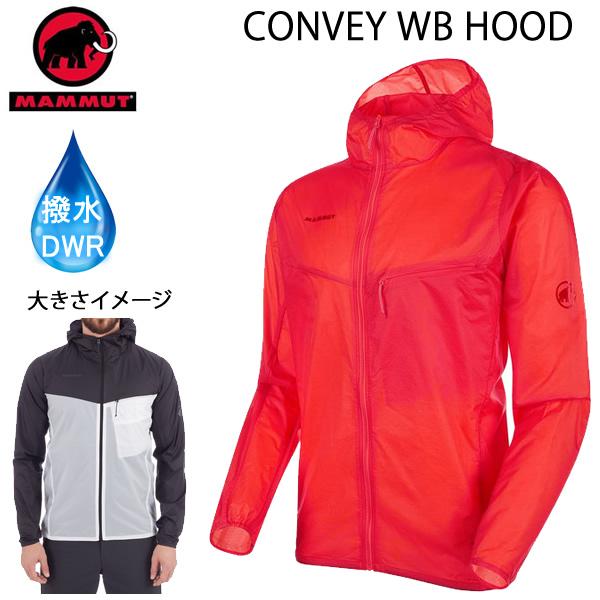 マムート ジャケット メンズ CONVEY WB hooded Jacket SPICY レッド  3445  1012-00190 mammut ジャケット【C1】