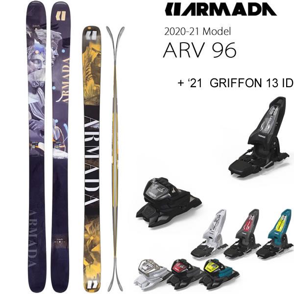 アルマダ スキー 2021 ARV 96 エーアールブイ96 + 21 マーカー GRIFFON 13 ID 100mmブレーキ スキーセット armada ski 2021 【L2】【代引不可】【w26】