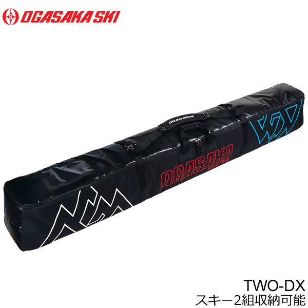 オガサカスキー OGASAKA スキーケース オガサカ 2021 TWO w23 キャスター無し DX 手数料無料 20-21 新品 スキーバッグ スキー2組収納可能