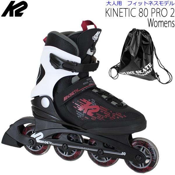 正規品 保証書あり 今ならインライン収納用ナップザック付き 贈与 インラインスケート K2 ケーツー 2021 KINETIC 80 女性用 w23 定価 レディース 日本正規品 I200200601 ブラック×ホワイト×レッド PRO2 Womens