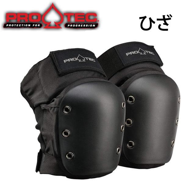 インライン スケボー用 日本正規品 スケボー プロテクター ひざ PROTEC 日本メーカー新品 格安 価格でご提供いたします STREET C1 KNEE スケートボード ボウル PADS パーク w30 バート