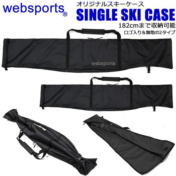 当店オリジナルの格安スキーケース Websports オリジナル シングル スキーケース SINGLE SKI CASE ブラック ロゴ入 無地 スキーバッグ 1台入封筒型 2辺ファスナー全開 スキー1組収納可能 大決算セール C1 ロゴ無 未使用 182cmまで 51070 w23 の2種類あり