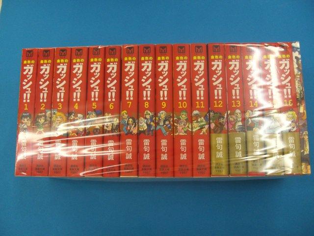 金色のガッシュ!! 完全版 1巻 ... - cmoa.jp