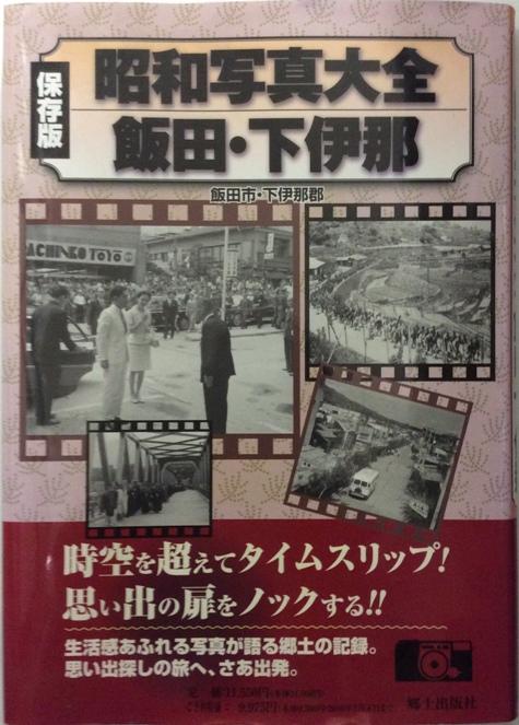 【写真集】保存版 昭和写真大全 飯田・下伊那【中古】afb