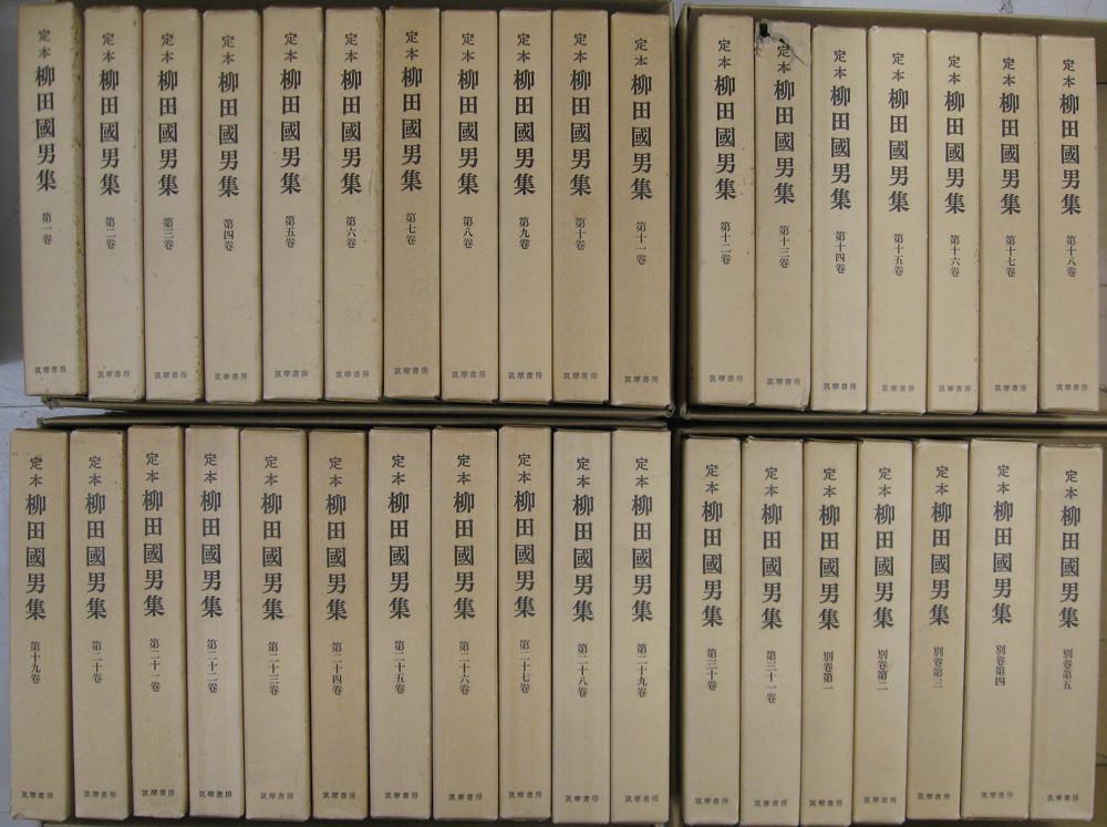 【送料無料】【古書】定本柳田国男集 別巻5冊付 全36巻セット 筑摩書房【中古】afb