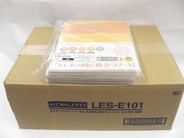 【送料無料】コクヨ エンディングノート<もしもの時に役立つノート> LES-E101 40冊箱