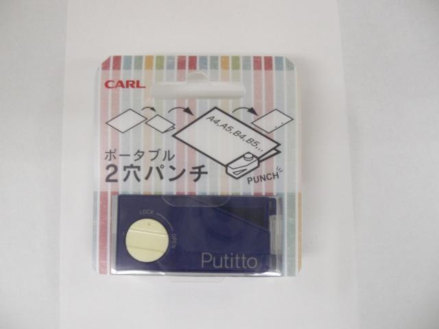 激安通販ショッピング メール便OKサイズ2.6×5.5×1.8cm半分に折った用紙を穴あけすると ファイリンクできる2穴があけられます 2穴パンチ カール お値打ち価格で プチット Putitto ポータブル2穴パンチ PP-01