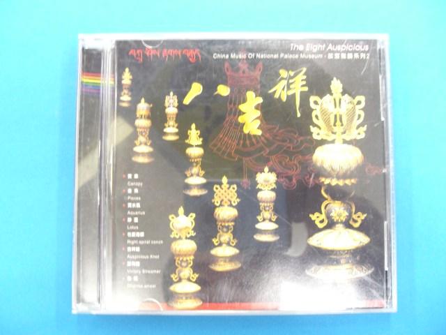 【CD】八吉祥 故宮雅韻 2 The Eight Auspicious 【送料無料】【中古】afb