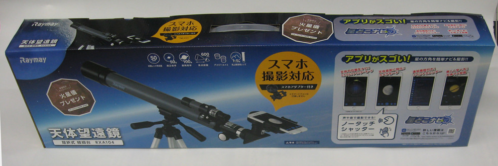 【送料無料】 レイメイ藤井 天体望遠鏡(屈折式・経緯台) 600mm/50mm RXA104