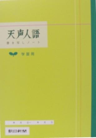 朝日新聞社 メール便6冊まで-7冊以上は宅配便をご指定下さい 天声人語 A4 書き写しノート いつでも送料無料 内祝い 学習用
