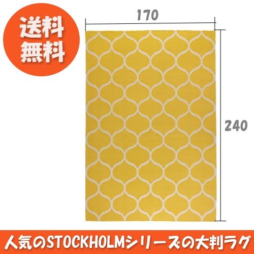 (期間限定)【IKEA/イケア/通販】 STOCKHOLM ラグ 平織り, 網目模様, イエロー(d)(40229034)目が細かく高級感のあるおしゃれで人気のストックホルムシリーズのラグ。大きいサイズはお部屋の模様替えの目玉にも。
