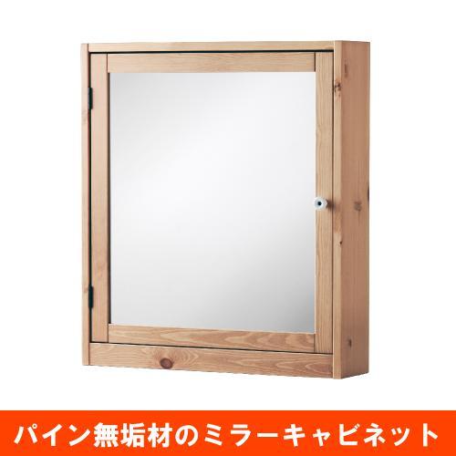 【期間限定】【IKEA/イケア/通販】 SILVERAN ミラーキャビネット, ライトブラウン(c)(50270768)収納付きで便利な隠す収納、ナチュラルな木目調です。