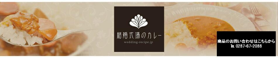 ウエディングレシピ:結婚式場で大人気の味わいをご自宅でもご賞味ください