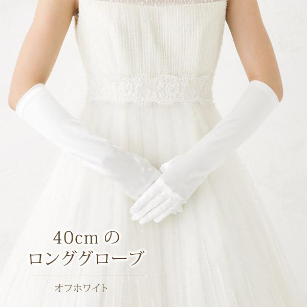 メール便対応 国産サテン 40cm ウエディンググローブ 美しい日本製 特別セール品 結婚式 極上のロンググローブ 割引