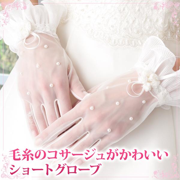 安全 メール便対応 ウエディンググローブ パールがかわいい 限定モデル 結婚式 ショートグローブ アイボリー