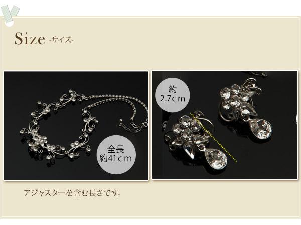 ネックレス 【日本製】スワロフスキークリスタル使用 ネックレス・イヤリングセット スピカ ~Spica~ ジュエリー職人の手作り品