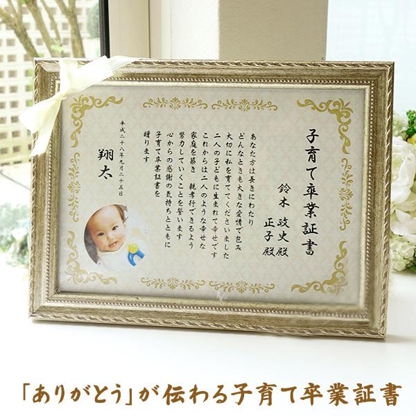 額 両親へのプレゼント 感謝状 リボン付表彰状 子育て卒業証書 軽量 選べる2色【完成品】