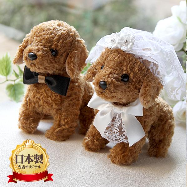 ぬいぐるみ ウェルカムドール トイプードル 日本製 ブラウン 完成品 結婚式 プレゼント 海外挙式