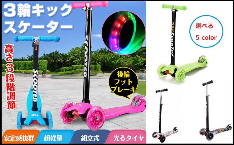 The kids kick skater whom the easy skater SCOOTER child toy for the kids for the kick skater balance motorcycle three kids motor scooter kick skater protector kick skater child with the three-wheeled brakes for the kickboard child shines