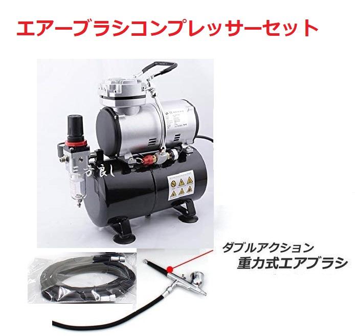 Oil Free Air Compressor >> Air Compressor Set Static Sound Type Oil Free Air Compressor With Air Brush Compressor Set Air Brush Starting Kit Air Brush Oil Reply Mini Air