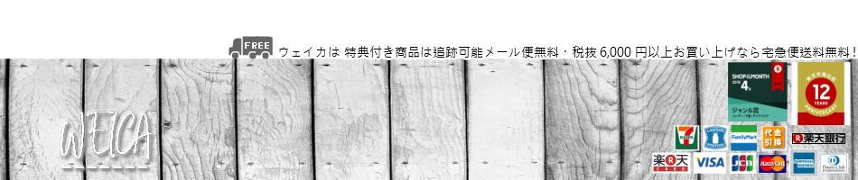 【*WEiCA*】:French bull・CHUP・VIE AROME・海外買付け…*WEiCA*です。