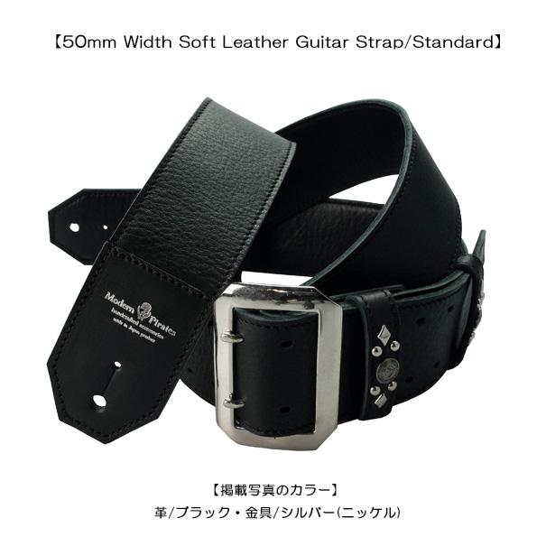 モダンパイレーツ・ギターストラップ!!【50mm Width Soft Leather Guitar Strap/Standard】(50mm幅ソフトレザー・ギターストラップ)ギターストラップ・スタッズ・本革・スカル・ギター・ベース