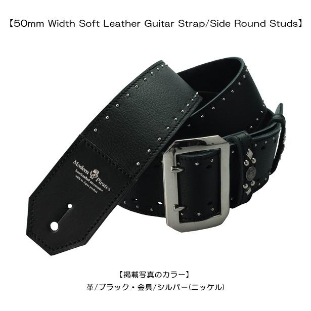 モダンパイレーツ・ギターストラップ!!【50mm Width Soft Leather Guitar Strap/Side Round Studs】(50mm幅ソフトレザー・ギターストラップ/サイド・ラウンド・スタッズ)ギターストラップ・スタッズ・本革・スカル・ギター・ベース
